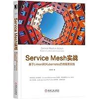 Server Mesh实战:基于Linkerd和Kubernetes的微服务实践