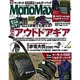 Mono Max 2020年12月号