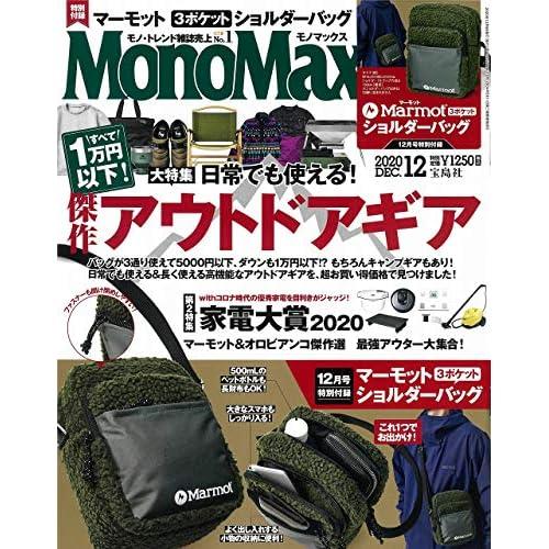 Mono Max 2020年12月号 画像