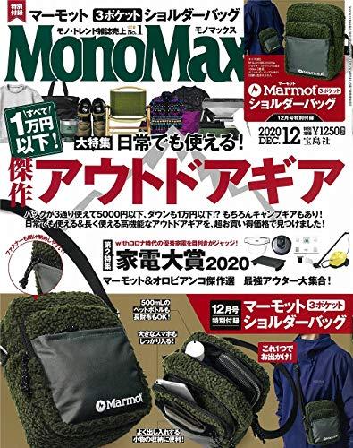 Mono Max 最新号 表紙画像