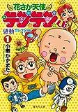 花さか天使テンテンくん感動セレクション 1 (集英社文庫 お 72-1)