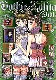 Gothic & Lolita Bible Vol. 4 (Gothic & Lolita Bible) (in Japanese)
