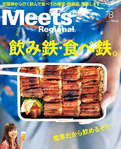Meets Regional 2018年8月号[雑誌]