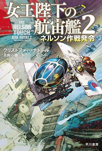 女王陛下の航宙艦2 ネルソン作戦発令 (ハヤカワ文庫SF)