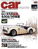 car MAGAZINE (カーマガジン) 2018年7月号 Vol.481