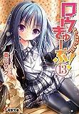 Ro-Kyu-Bu! (13) (Dengeki Bunko) (2013) ISBN: 4048917951 [Japanese Import]