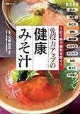 1日1杯で病気を防ぐ! 免疫力アップの健康みそ汁 (別冊エッセ)