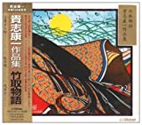 TAKETORI MONOGATARI: KISHI KOICHI SAKUHIN-SHU