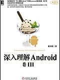 深入理解Android:卷III (移动开发)