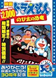 [Movie] Doraemon - NOBITA NO KYOURYUU [30 Anniversary Limited Edition products Doraemon] [JPN import] [94minutes] [DVD] PCBE-53419