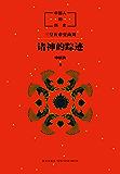中国人的历史:诸神的踪迹(上下五千年,中国文化的源头在哪里?读懂中国人的历史,我们的生命就延展了五千年。)