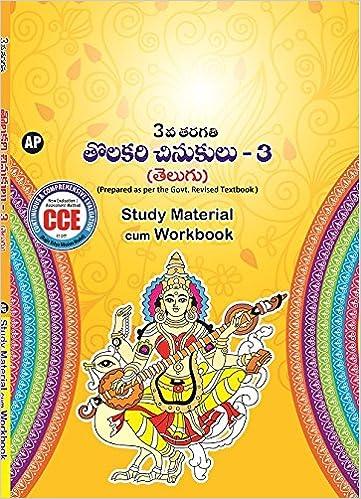 School pdf books academy telugu
