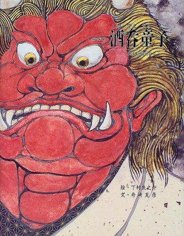 酒呑童子 (京の絵本)