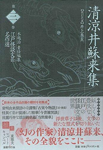 清涼井蘇来集 (江戸怪談文芸名作選)