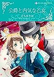 公爵と内気な乙女 (ハーレクインコミックス)