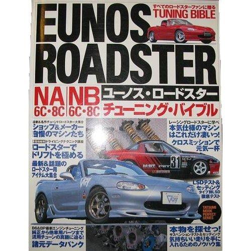 eunos-roadster-na6c-8c-nb6c-8c-tuning-bible-tatsumimukku-1998-isbn-4886413412-japanese-import