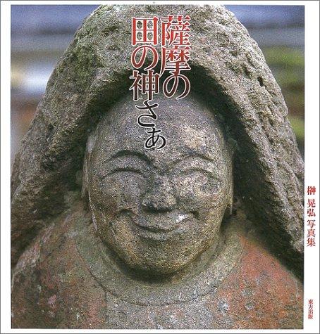 Free Photo Akihiro Sakaki - Well Tanokami of Satsuma (2002) ISBN: 4885918286 [Japanese Import]