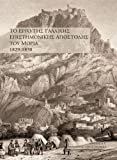 The French Expedition to the Morea, Melissa Publishing House, 9602043113