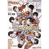 ザテレビジョン Show Vol.2
