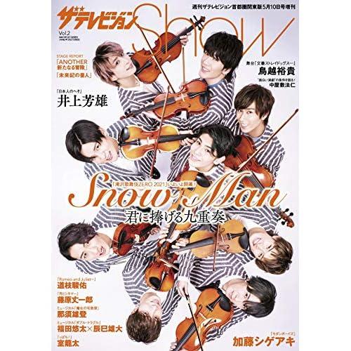 ザテレビジョン Show Vol.2 表紙画像