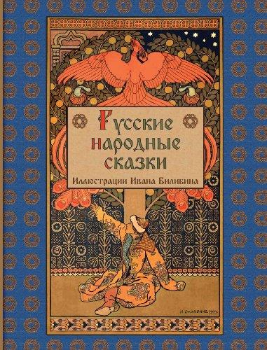 (Russian Folk Tales - Русские народные сказки (Russian Edition))