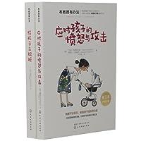 崔玉涛推荐:给孩子立规矩+应对孩子的愤怒与攻击(套装共2册)
