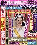 週刊女性自身 2019年 5/21 号 [雑誌]