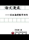 语文漫谈  吕叔湘讲解字词句 (大师谈学习系列,花生文库)