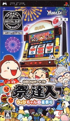 - Yamasa Digi Portable: Matsuri no Tatsujin - Win-Chan no Natsumatsuri [Japan Import]