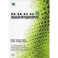 医療・看護・歯科・福祉英語基本用語用例集