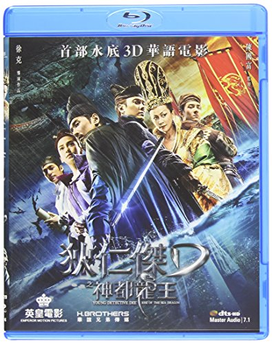 Young Detective Dee: Rise of the Sea Dragon 2d [Blu-ray]