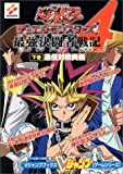 Yu-Gi-Oh ? ? Duel Monsters 4 strongest duel's Senki (Battle of Great Duelist) - Game Boy Color version (MZ) (V Jump books - game series) (2000) ISBN: 4087790886 [Japanese Import]