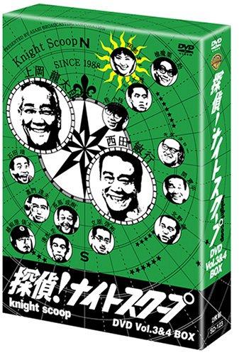探偵!ナイトスクープ Vol.3&4 BOX