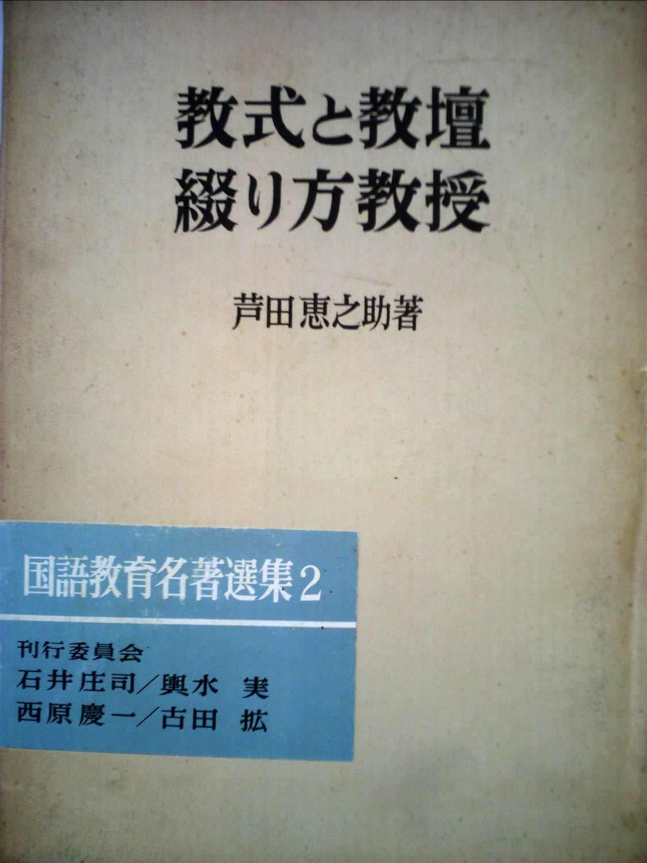 教式と教壇・綴り方教授 (1973年...