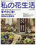 私の花生活№80 (Heart Warming Life Series)