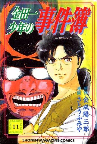 金田一少年の事件簿 (11) (講談社コミックス (2106巻))