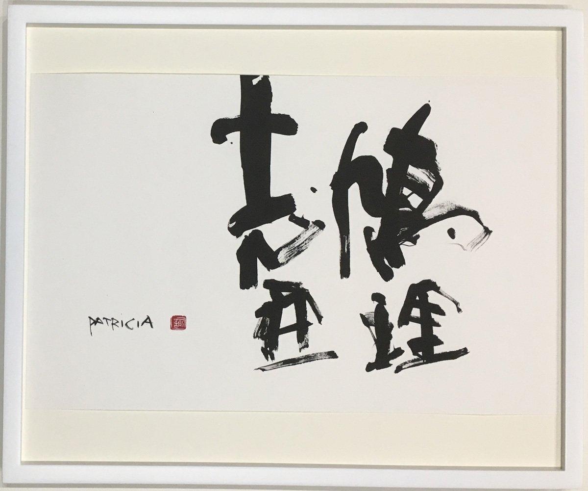 Calligraphy art. Write your name Kanji.Size:14.5x17.5 Inc. Frame:White Wood by Four Seasons Store Japan