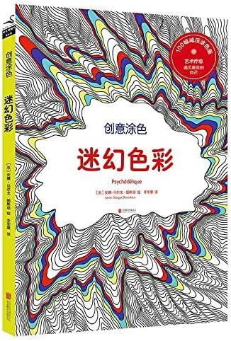 Libro de colores psicodélico para colorear para adultos y niños, para aliviar el estrés, libro de colorear para jardín secreto, cuaderno de dibujo, pintura de graffiti: Amazon.es: Hogar