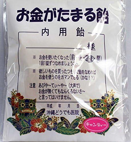 お金がたまる飴 12個入×5袋 タイヨー 沖縄どうでも医院のパロディーキャンディー 沖縄土産におすすめ