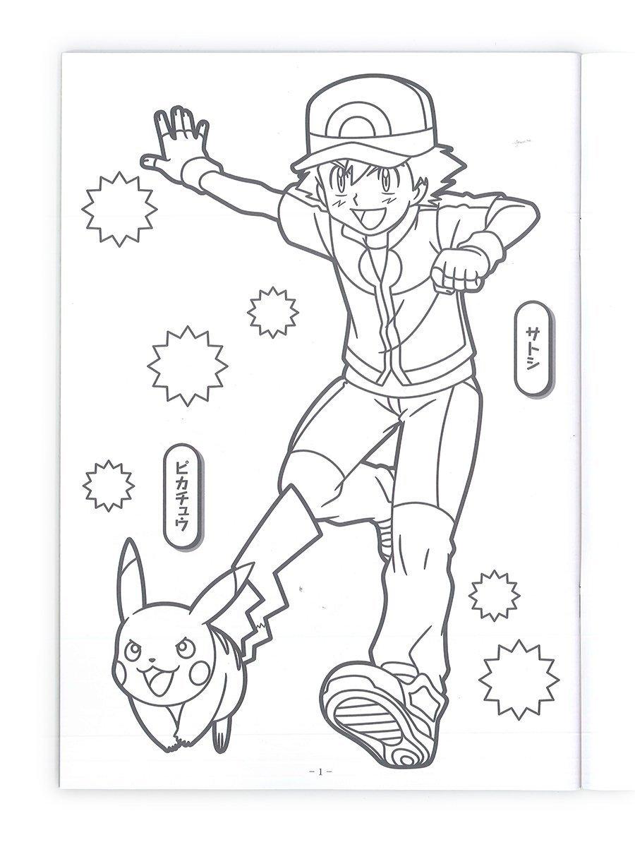 amazon com pokemon coloring books toys u0026 games