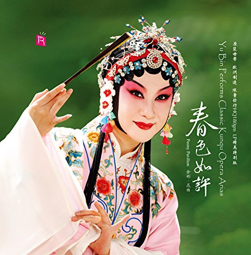 Rhymoi:Short Song StyleYu Bin Performs Classic Kunqu Opera Arias