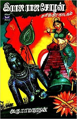Amazonin Buy Raja Raja Cholan Book Online At Low Prices In India