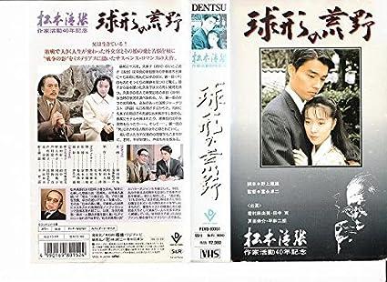 Amazon.co.jp: 球形の荒野 [VHS]: 若村麻由美, 芦田伸介, 平幹二郎 ...