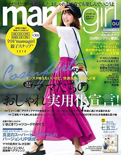 mamagirl 2018年7月号 大きい表紙画像