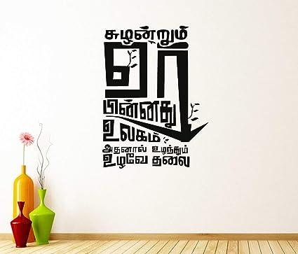 Buy Wallstick Tamil Motivational Quotes Wallstickers Vinyl 60 Cm X