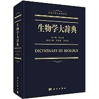 生物学大辞典(封面随机)