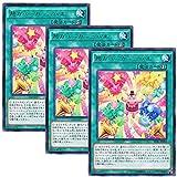 【 3枚セット 】遊戯王 日本語版 TDIL-JP053 超カバーカーニバル (レア)
