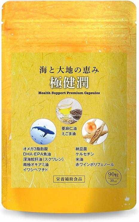 極健潤オメガ3DHAEPAサプリメント深海鮫肝油納豆菌ケルセチン亜麻仁油えごま油30日分