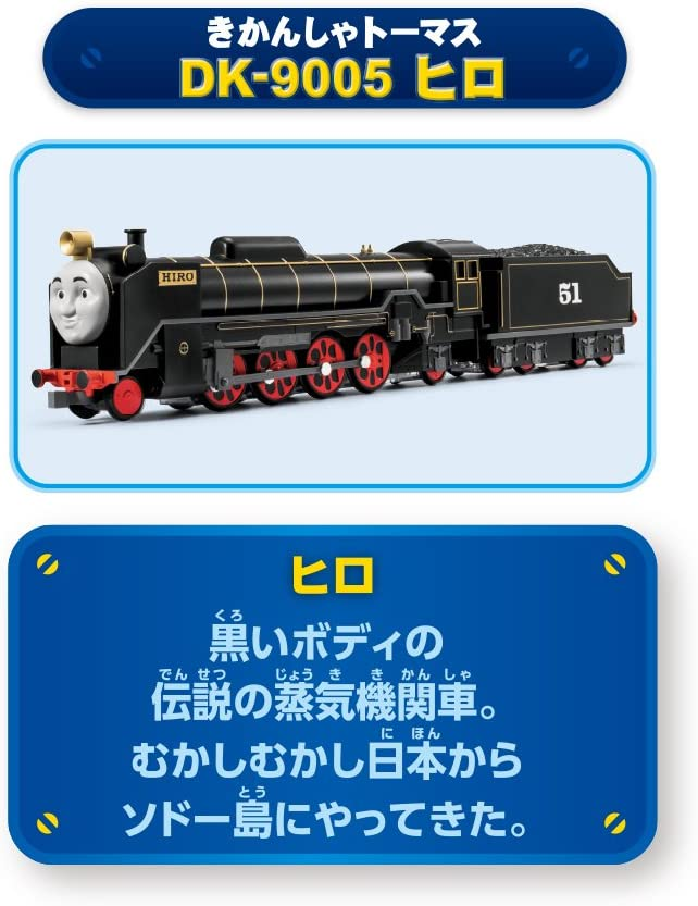 Diapet DK-9005 Thomas /& Friends Hiro DK-9005 Train toy F//S w//Tracking# Japan New