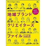 Discover Japan_LOCAL 地域ブランドクリエイターズファイル Vol.2 (エイムック 3778 Discover Japan_LOCAL)